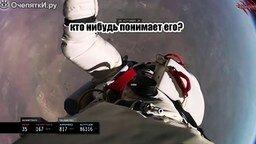 Смотреть Прыжок из космоса на землю