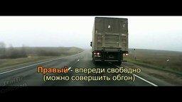 Подсказки от дальнобойщиков смотреть видео прикол - 1:43