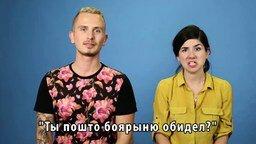 Смотреть Американцы говорят по-русски