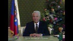 Новогоднее поздравление от Ельцина смотреть видео прикол - 1:19
