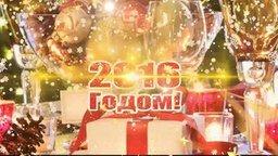С новогодними вас праздниками! смотреть видео - 2:33
