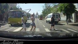 Пешеход, бди каждую секунду! смотреть видео прикол - 2:28