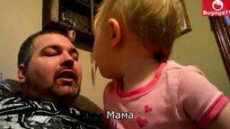 Ну скажи: Папа! смотреть видео прикол - 0:17