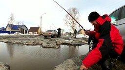 Рыбалка прямо на дороге смотреть видео прикол - 1:30