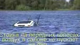 Переправа через озеро на Ниве смотреть видео прикол - 4:08