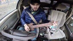 Гитарист-любитель за рулём смотреть видео прикол - 2:01