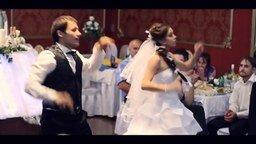 Свадебная бомба от молодожёнов смотреть видео - 4:35