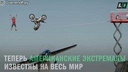 Смотреть Невероятный трюк канатоходца, мотоциклиста и пилота