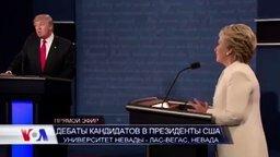 Трамп и Клинтон сквозь призму советского кино смотреть видео прикол - 1:52