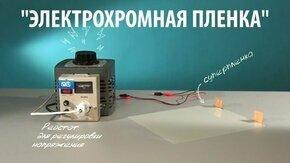 Смотреть Электрохромная плёнка