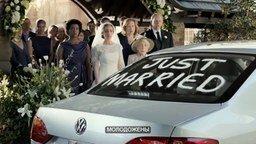 Смотреть Когда машина дороже невесты