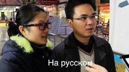 Смотреть Китайцы о русских и о нашем президенте