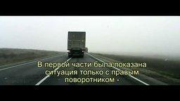 Что значат сигналы дальнобойщиков смотреть видео прикол - 4:02
