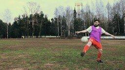 Смотреть Учимся быть футболистом