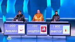 """Задорный участник """"Своей игры"""" смотреть видео прикол - 1:13"""