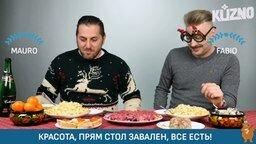 Смотреть Итальянцы празднуют Новый Год по-русски