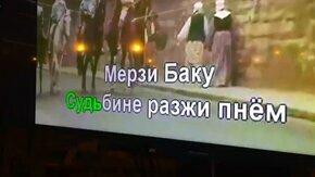 """Караоке """"Песня мушкетёров"""" по-турецки смотреть видео прикол - 1:02"""
