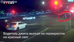 Водитель спас пешеходов смотреть видео прикол - 0:28