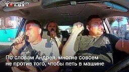 Таксист берёт плату за проезд... песнями смотреть видео прикол - 0:52