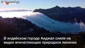 Водопад из облаков? смотреть видео - 0:37