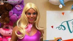 Кукла оживает на глазах!