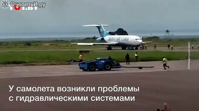Когда у самолёта на сработал ручник смотреть видео прикол - 0:37