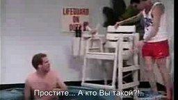 Спасатель в джакузи Джимм Керри смотреть видео прикол - 5:27