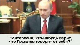 Смотреть Мысли Путина